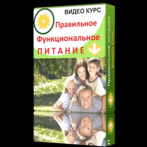 видео курс по правильному питанию Марии Давлеткуловой