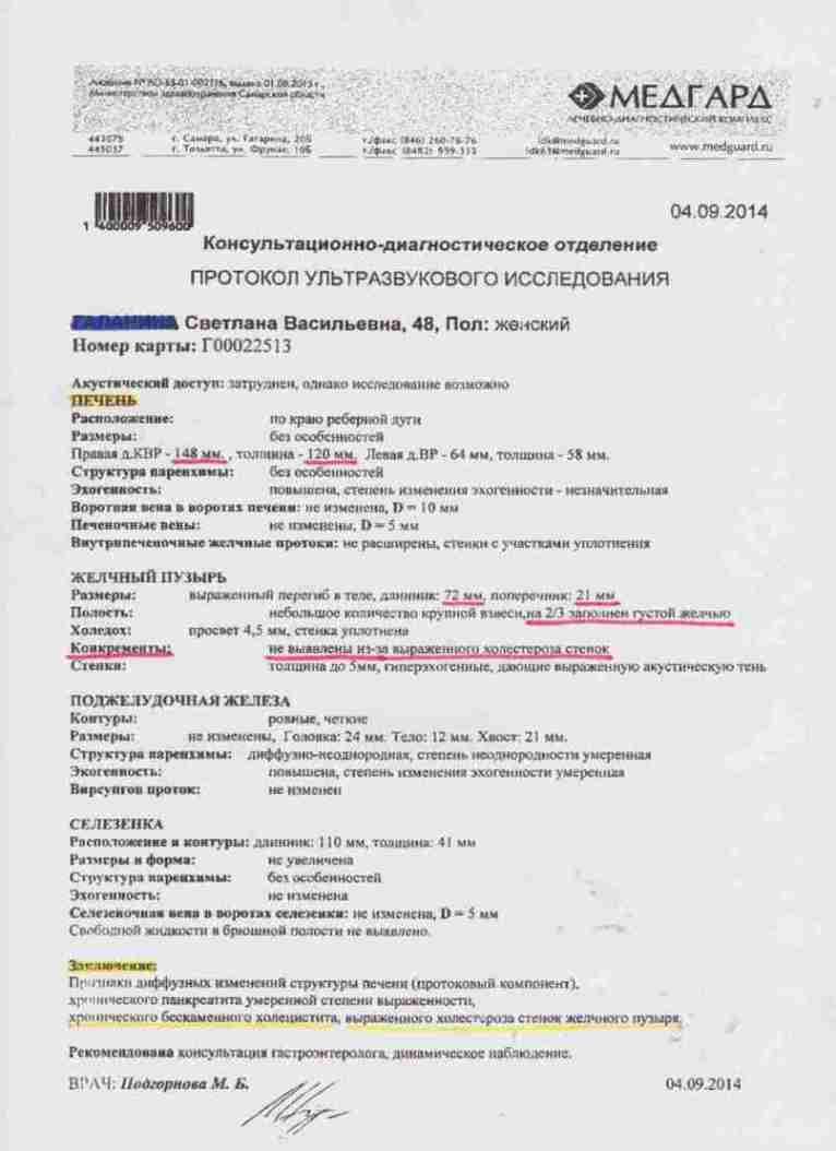 УЗи от 04.09.2014г. после применения пояса Эсилан