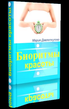 "Книга ""Биоритмы красоты"""