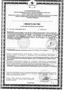 свидетельство о государственной регистрации Бетуала