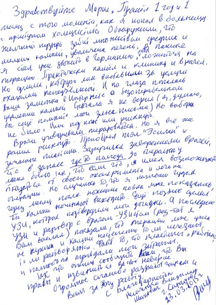 Грушковская Елена. Багровая заря