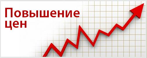 Повышение цен на продукцию