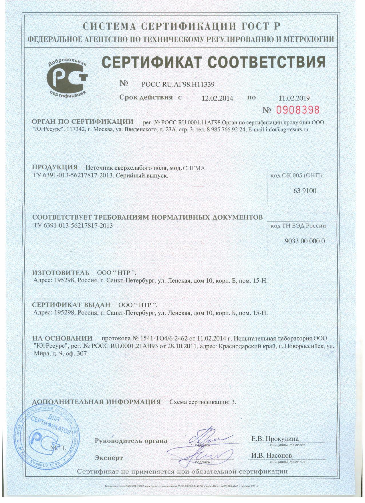 Сертификат на пластины с наногенератором СЭМП