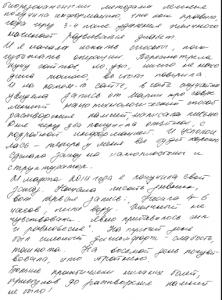 Отзыв о пластинах Эсилан 2 стр