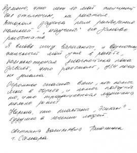 Отзывы о наногенераторах Эсилан 4 стр
