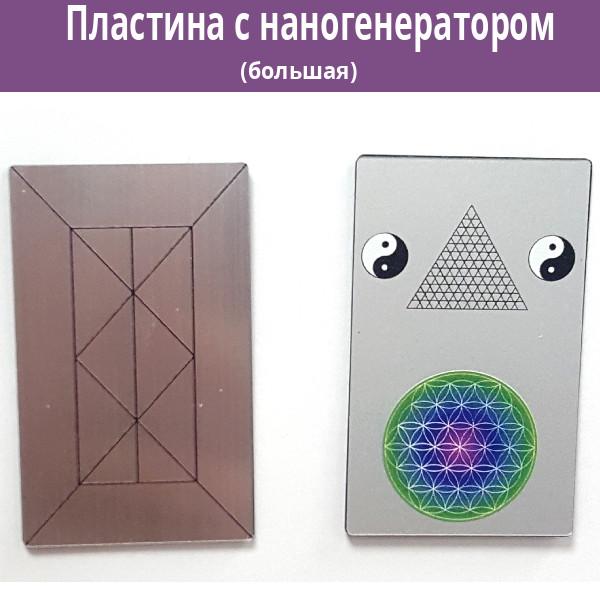 Пластина с наногенератором сэмп (большая)