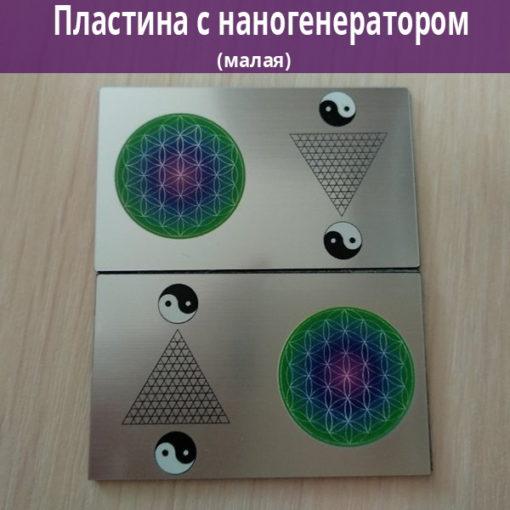 Пластина с нангенератором сверхслабого электромагнитного поля