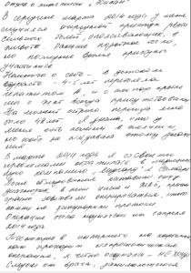 Отзыв о нанопластинах Эсилан 1 стр